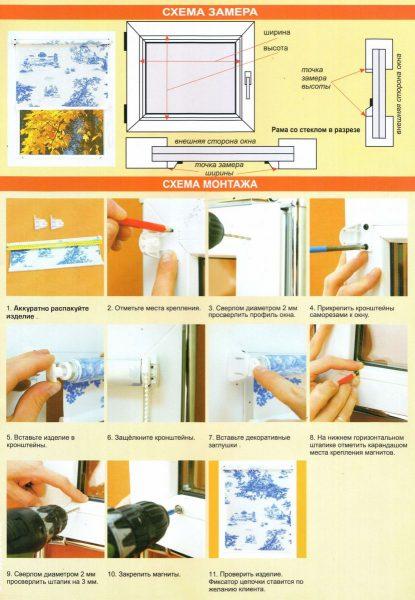 mini-instruction